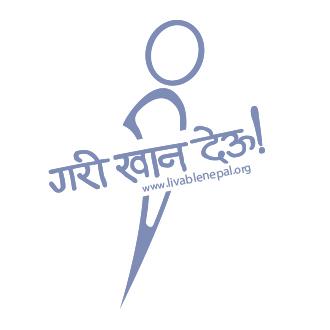 Gari Khana Deu! campaign