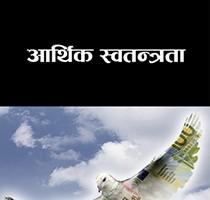Aarthik Swatantrata (Economic Freedom)