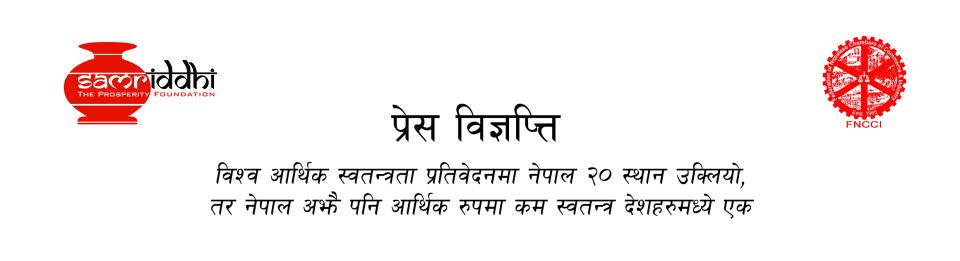 press release nepali